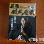 Saikyou Habu Shogi (Japanese Chess)